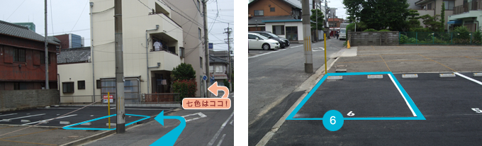 ※※お客様用駐車スペースは道路側の「6番」です。満車の場合はスタッフにお知らせください。