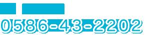 【予約制】 0586-43-2202