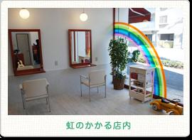 虹のかかる店内