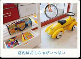 店内はおもちゃがいっぱい