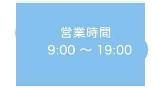 営業時間 9:00〜19:00